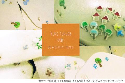 画像:「YukoFukuda -小展-」案内はがき