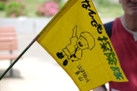 写真:いいまちねっと東山「何でも探検隊」の旗