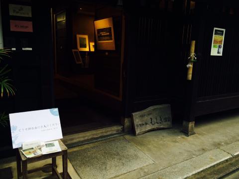 写真:ミセノマ玄関