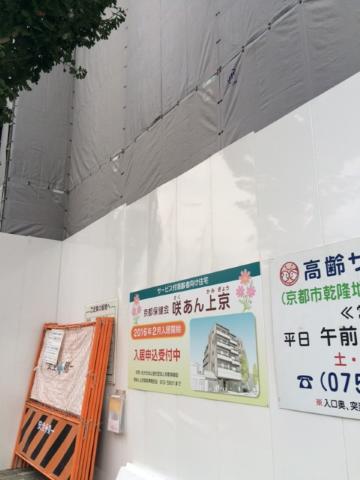 写真:工事囲いに入居者募集中の看板を掛けました