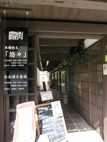 写真:綾部のまちなみで心惹かれる店舗入口
