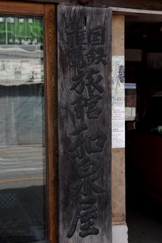 写真:和泉屋旅館の看板