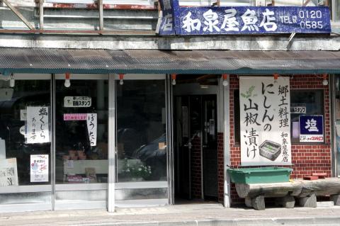 写真:会津田島の和泉屋鮮魚店