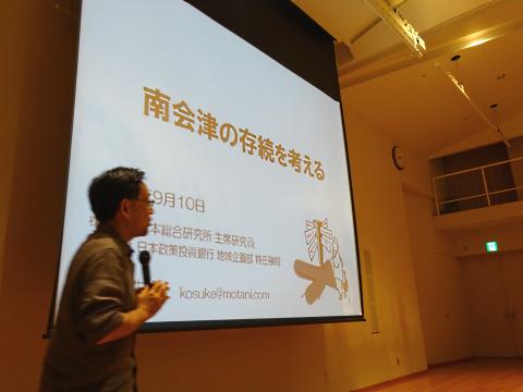 写真:藻谷浩介さんの講演