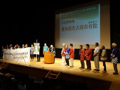 写真:ステージで次回開催のあいさつをする有松のメンバー