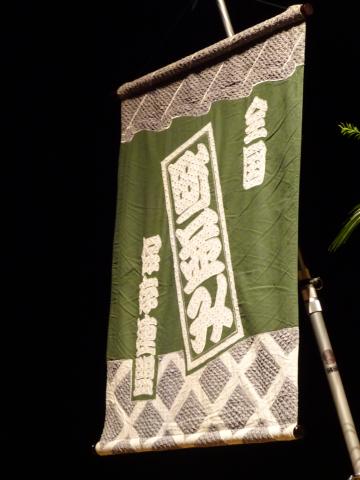写真:開催地に引き継がれる全国町並み保存連盟の旗