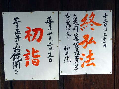 写真:「終弘法」と「初詣」の貼り紙