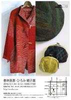 ミセノマ企画第17回 善林英恵・ひろみ親子展