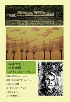 画像:ミセノマ企画第9回 宮嶋やす子 木版画展 案内はがき裏面