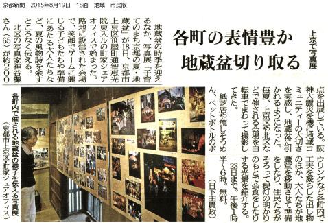 画像:京都新聞2015年8月19日市民版の紙面「各町の表情豊か 地蔵盆切り取る 上京で写真展」