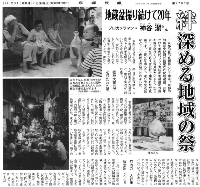 画像:京都民報2015年8月30日の紙面「絆深める地域の祭 地蔵盆撮り続けて20年 プロカメラマン・神谷潔さん」
