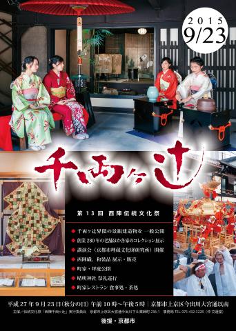 画像:第13回 西陣・千両ヶ辻伝統文化祭 案内チラシ(表面)