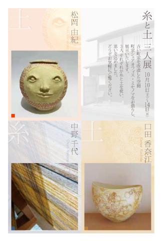misenoma_201510_12 ミセノマ企画第12回 糸と土 三人展 案内はがき