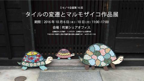 写真:ミセノマ企画第16回 タイルの変遷とマルモザイコ作品展