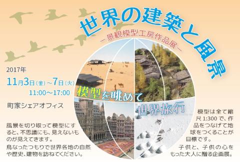 写真:ミセノマ企画第11回 世界の建築と風景