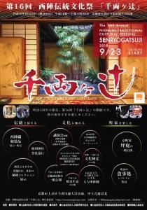 画像:第16回 西陣・千両ヶ辻伝統文化祭 案内チラシ(表面)
