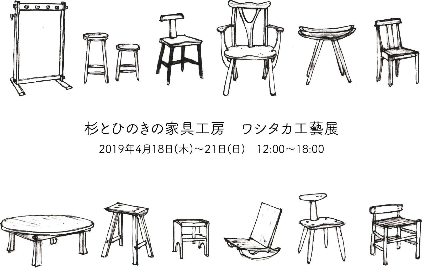 第23回ミセノマ企画「杉とひのきの家具工房 ワシタカ工藝展」